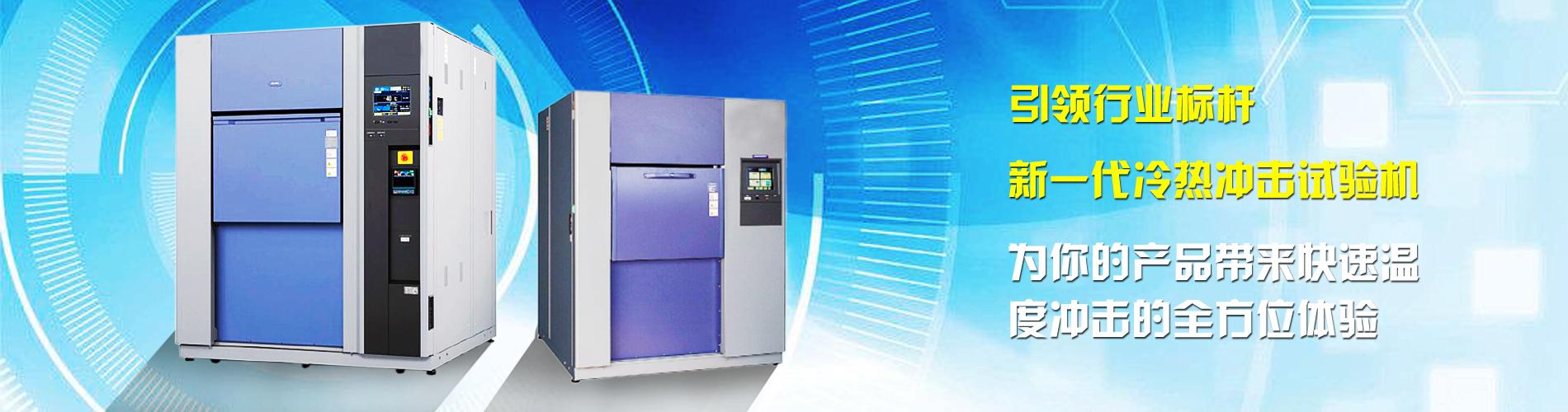 環境可靠性試驗設備產品