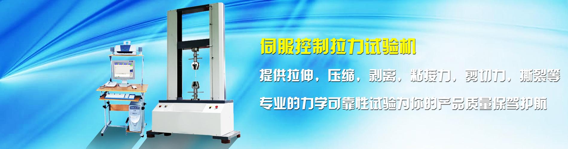 力学可靠性试验设备产品